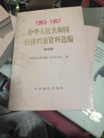 1953-1957中华人民共和国经济档案资料选编(财政卷)