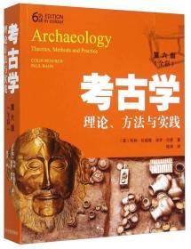 考古学:理论、方法与实践(第六版)