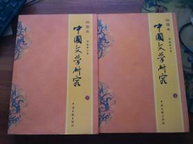 插圖本  中國文學研究  (上下)