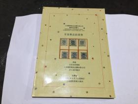 上海国际商品1997拍卖会首届邮品拍卖会