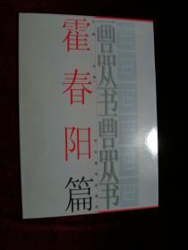 画品丛书:霍春阳篇
