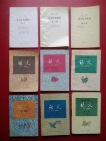 高中语文1至6册加补充3本,高中语文全套9本,高中语文1996-1999年印