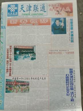 天津联通创刊号