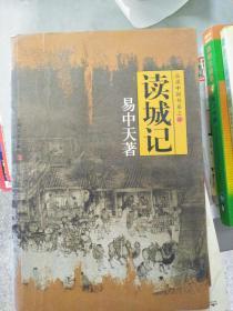 特价!读城记:品读中国书系之一