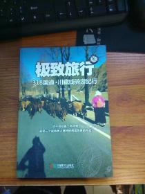 极致旅行:318国道·川藏线骑游纪行