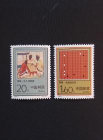 《1993-5T围棋》(新邮票)00