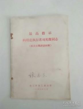 最高指示的模范执行者刘英俊同志(民兵宣传讲话材料)