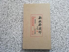 契文斋藏印-壹 道德经卷--书法(王友谊书)