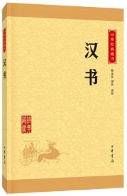 《中华经典藏书:汉书(升级版)》(中华书局)