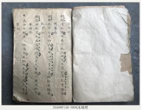 Z049#P156-N#风水地理/清代手抄本/电子稿或复印件