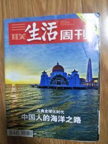 《三联生活周刊》201507,图文并茂(古典全球化时代:中国人的海洋之路专辑!)