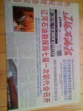辽河油田报2006年1月7日(有4版)