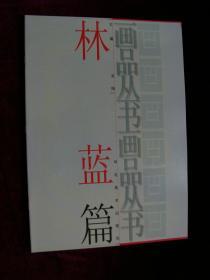 画品丛书:林蓝篇