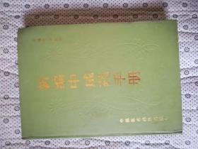 新编中成药手册