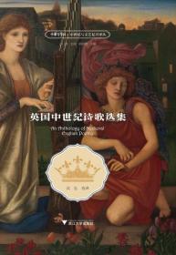 英国中世纪诗歌选集/中世纪与文艺复兴译丛·中华译学馆