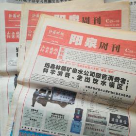 十份山西晚报.阳泉周刊(2004年3月15日)