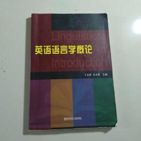 英语语言学概论
