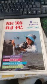 旅游时代1985年1期创刊号