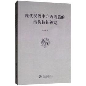 现代汉语中介语语篇的结构特征研究