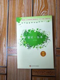 K10 语文新课标必读丛书 繁星·春水