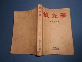 针灸学--庞中彦1954