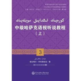 中级哈萨克语视听说教程(上)