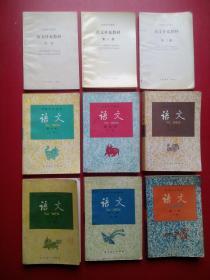 高中语文1至6册加补充3本,高中语文全套9本,高中语文1995-2001年印