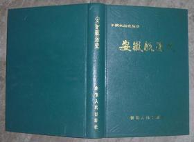 中国水运史丛书:安徽航运史 【大32开 精装本 一版一印】
