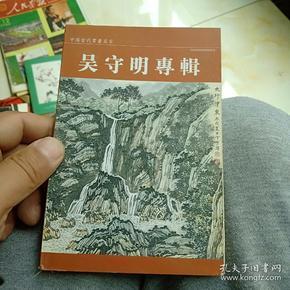 吴守义专辑明信片23张一本