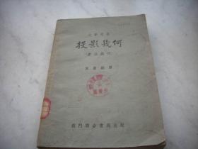 1953年龙门联合书局出版- 叶庆桐著【投影几何】!