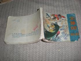 连环画  西游记故事  宝象国 孙福林 绘画  1981年1版1印 黑龙江