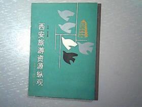 西安旅游资源纵观