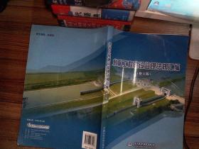 水利工程建设监理法规汇编(修订版)