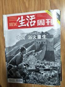 《三联生活周刊》201508,图文并茂(中国浴火重生:1937-1945抗日战争全纪录专辑!)