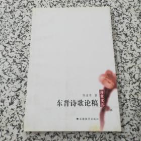 东晋诗歌论稿