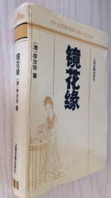 上海古籍---镜花缘