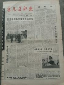 台儿庄职教创刊号