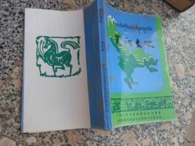 天祝文史第四辑;天祝自治区成立的前前后后