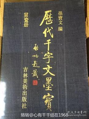 历代千字文墨宝