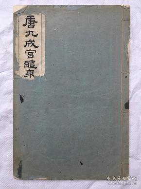 唐九成宫醴泉铭