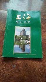 上海绿化集锦 1984年 彩色画册