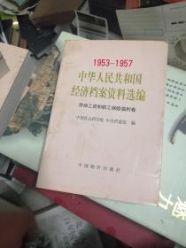 1953-1957中华人民共和国经济档案资料选编:劳动工资和职工保险