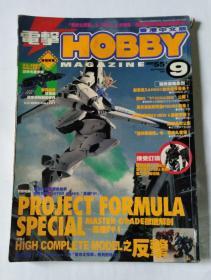 电击HOBBY (2006年9月号)