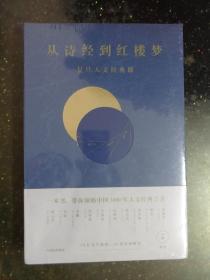 从诗经到红楼梦:复旦人文经典课【未开封】