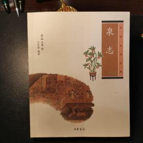 泉志:中华生活经典