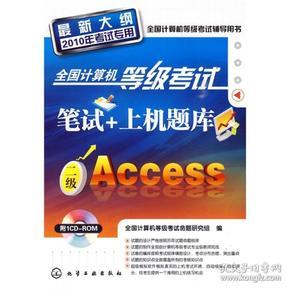 全国计算机等级考试辅导用书:2010全国计算机等级考试笔试+上机题库(二级Access)