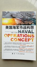 美國海軍作戰構想