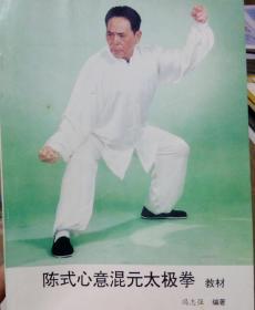 陈式心意混元太极拳 上下册 含25VCD