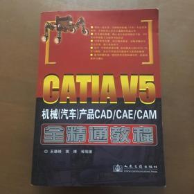 CATIA V5机械(汽车)产品CAD/CAE/CAM全精通教程(含光盘)