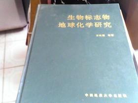生物标志物地球化学研究(作者签名本)